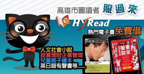 HyRead ebook